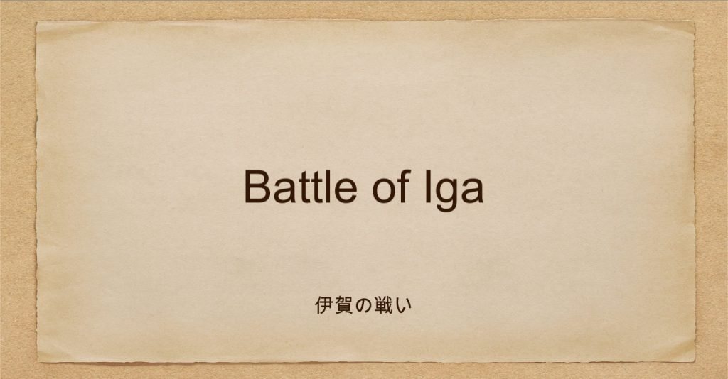 Battle of Iga start menu